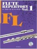 フルートソロ楽譜 新版フルート・レパートリー Vol.1(カラオケCD付) 【2014年6月取扱開始】