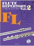 フルートソロ楽譜 新版フルート・レパートリー Vol.2(カラオケCD付) 【2014年6月取扱開始】