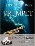 トランペットソロ楽譜 かっこよく聞かせたい!本番で使えるカラオケCD付 トランペット名曲選 【2012年8月取扱開始】
