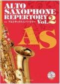 アルトサックスソロ楽譜 新版アルトサックス・レパートリー Vol.2(カラオケCD付) 【2014年7月取扱開始】