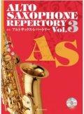 アルトサックスソロ楽譜 新版アルトサックス・レパートリー Vol.3(カラオケCD付) 【2014年7月取扱開始】