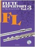 フルートソロ楽譜 新版フルート・レパートリー Vol.3(カラオケCD付) 【2014年6月取扱開始】