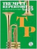 トランペットソロ楽譜 新版トランペット・レパートリー Vol.3(カラオケCD付) 【2014年8月15日取扱開始】
