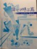 サックス4重奏楽譜 「倖せヲ呼ぶ嶌」〜Saxophone Quartetのための〜(パート譜付き) 作曲/平部やよい 【2014年7月取扱開始】