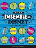 フルート2〜3重奏楽譜 アンサンブルde ディズニー(レット・イット・ゴー〜ありのままで〜)【2014年8月23日発売】