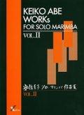 マリンバソロ楽譜 ソロ・マリンバ作品集 vol.II 作曲 安倍圭子【2014年10月取扱開始】