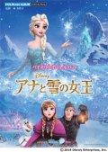 バイオリン&ピアノ楽譜 バイオリンミニアルバム アナと雪の女王  【2014年12月取扱開始】