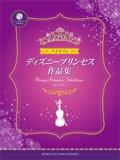 バイオリン&ピアノ楽譜 ディズニープリンセス作品集 ピアノ伴奏CD&伴奏譜付  【2014年12月取扱開始】