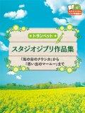 トランペットソロ楽譜 スタジオジブリ作品集 【2015年2月取扱開始】