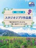 ホルンソロ楽譜 スタジオジブリ作品集 「風の谷のナウシカ」から「思い出のマーニー」まで 【2015年2月取扱開始】
