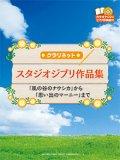 クラリネットソロ楽譜 スタジオジブリ作品集 「風の谷のナウシカ」から「思い出のマーニー」まで  【2015年2月取扱開始】