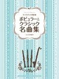クラリネット4重奏楽譜 ポピュラー&クラシック名曲集  クラリネット四重奏楽譜【2015年2月取扱開始】
