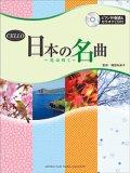 チェロソロ楽譜 日本の名曲 〜花は咲く〜 【ピアノ伴奏譜&カラオケCD付】 【2015年2月取扱開始】