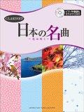 クラリネットソロ楽譜 日本の名曲 〜花は咲く〜 【ピアノ伴奏譜&カラオケCD付】 【2015年2月取扱開始】