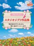 アルトサックスソロ楽譜 スタジオジブリ作品集  【2015年2月取扱開始】