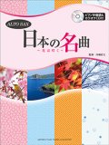 アルトサックスソロ楽譜 日本の名曲 〜花は咲く〜 【ピアノ伴奏譜&カラオケCD付】  【2015年2月取扱開始】