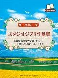 チェロソロ楽譜 スタジオジブリ作品集 【ピアノ伴奏譜付】 【2015年3月16日発売】