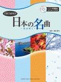トランペットソロ楽譜 日本の名曲 〜花は咲く〜 【ピアノ伴奏譜&カラオケCD付】  【カラオケCD付】 【2015年3月20日発売】
