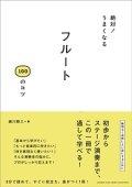 音楽書籍 絶対!うまくなる フルート100のコツ 【2015年3月取扱開始】