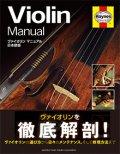 音楽書籍 ヴァイオリン マニュアル 日本語版   【2015年3月取扱開始】