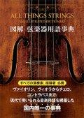 音楽書籍 図解 弦楽器用語辞典  【2015年3月取扱開始】