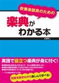 音楽書籍 吹奏楽部員のための楽典がわかる本  著者:広瀬 勇人 【2015年3月取扱開始】