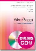 サックス4重奏楽譜  ファミリーアニメ・コレクション [参考音源CD付] 【2015年5月取扱開始】