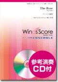 サックス4重奏楽譜  The Rose [参考音源CD付] 【2015年6月19日発売】