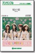 クラリネット4重奏楽譜 桜の栞/AKB48  【クラリネット四重奏カラフル版】
