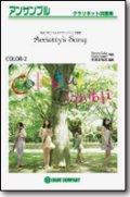 クラリネット4重奏楽譜 アリエッティ・ソング(映画「借りぐらしのアリエッティ」主題歌) 【クラリネット四重奏カラフル版】
