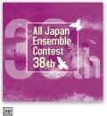 CD 第38回 全日本アンサンブルコンテスト    【2015年7月17日発売】