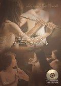 フルート4重奏楽譜 LYNXと一緒に楽しく 素敵に奏でるフルートカルテット【2015年7月10日発売】おすすめ!