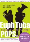 ユーフォニアム(チューバ)ソロ楽譜(アンサンブルも含む) これから君もユーフォ吹き&チューバ吹き!【2015年7月取扱開始】