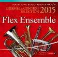 CD アンサンブル コンテスト セレクション 2015 〈フレックスアンサンブル〉【2015年7月取扱開始】