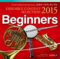 CD  アンサンブル コンテスト セレクション 2015 〈ビギナーズアンサンブル〉【2015年7月取扱開始】