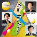 CD Wind Trio Works 【2015年9月28日発売】