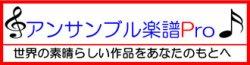 画像2: サックス8重奏楽譜 「ベルガマスク組曲」より月の光 作曲:ドビュッシー 編曲:宇田川不二夫【2015年9月取扱開始】