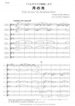 画像1: サックス8重奏楽譜 「ベルガマスク組曲」より月の光 作曲:ドビュッシー 編曲:宇田川不二夫【2015年9月取扱開始】