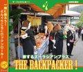 CD THE BACKPACKER! 旅するズーラシアンブラス 【2015年10月取扱開始】