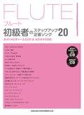 フルートソロ楽譜 フルート初級者のステップアップ 定番ソング20(ガイドメロディー入りCD&カラオケCD付)【2015年10月取扱開始】