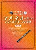 クラリネットソロ楽譜   クラリネットで奏でる人気&定番ポップス20[第2集](ピアノ伴奏&カラオケCD付)【2015年10月取扱開始】