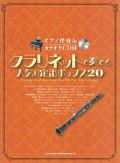 クラリネットソロ楽譜 クラリネットで奏でる 人気&定番ポップス20(ピアノ伴奏&カラオケCD付)【2015年10月取扱開始】