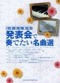 フルートソロ楽譜 フルート&ピアノ・デュオ 発表会で奏でたい名曲選(パート譜付)【2015年10月取扱開始】