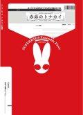 フルート4重奏楽譜 赤鼻のトナカイ 作曲:MARKS JOHN D 編曲:山口尚人 【2015年11月取扱開始】