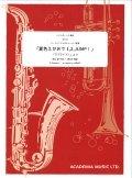 トロンボーン4重奏又はユーフォニアム&チューバ4重奏楽譜 「夏色えがおで1,2,JUMP!」(アニメ「ラブライブ!」より 作曲/奥松 誠 編曲/dRoiD【2015年11月発売】