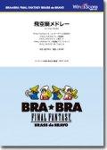 管弦打8重奏楽譜 〔BRA★BRA〕飛空艇メドレー(ファイナルファンタジー) 【2015年11月取扱開始】