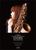 アルトサックスソロ楽譜 小林香織 STORY オフィシャルスコアブック 【2015年11月取扱開始】