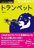 トランペット教本 パワーアップ吹奏楽!トランペット  【2016年1月25日発売】
