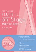 フルートソロ〜2重奏楽譜 FLUTE on Stage 発表会はこの曲で…【2016年1月取扱い開始】
