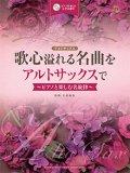 アルトサックスソロ楽譜 歌心溢れる名曲をアルトサックスで 【ピアノ伴奏CD&伴奏譜付】 (2016年1月23日発売】
